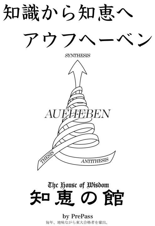 アウフヘーベン 知恵の館